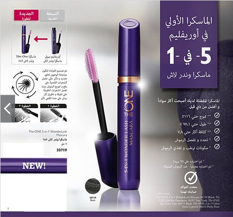 7e5d22a5f92 The ONE 5-in-1 WonderLash Mascara - Black Price in Egypt | Souq ...