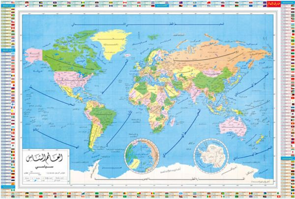 pofessional world map atlas in arabic