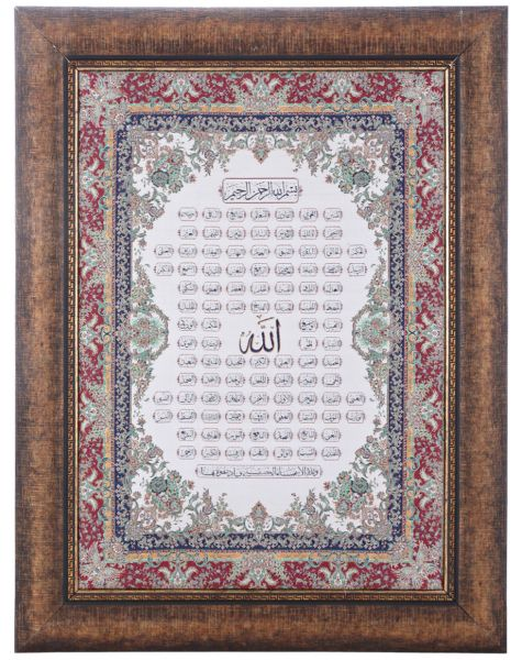 PCH Arabic Wooden Wall Frame 1 Piece, 16 x 21 Inch - AM-06-049_4 ...
