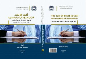 The Law of Proof in Civil & Commercial Transactions UAE