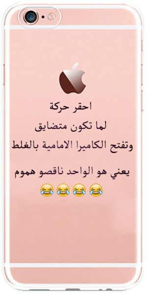 low priced 0ea87 21142 Phone Case Arabic Phrase Crying expression Word Transparent TPU Phone Cover  For iPhone 7
