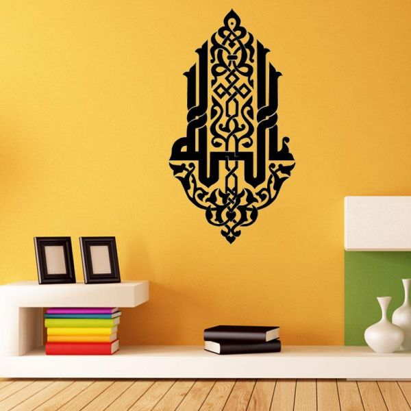 islamic wall decals for living room, design home decor, waterproof
