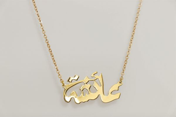 18K Gold Plated Necklace with the name of Aisha For Women  6bd00111f