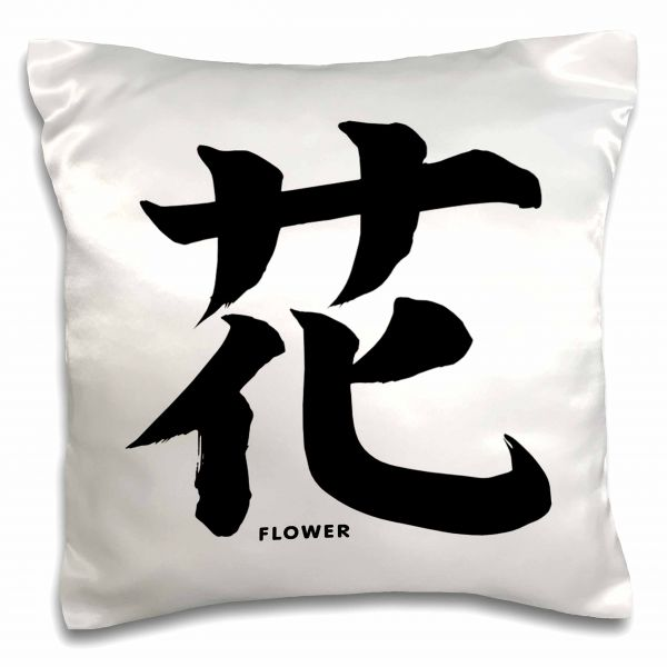 Florene Asian Japanese Symbol For Flowers Pillow Case 16 By 16