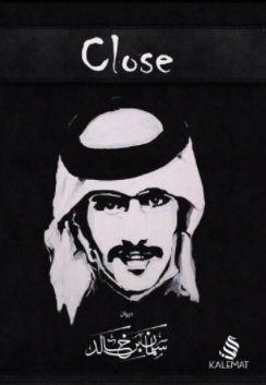 كتاب close souq uae