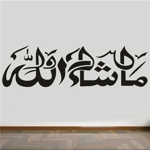 Creative Islamic Muslim Wall Sticker For Living Room Art Decal Home Decor Decoration Accessories