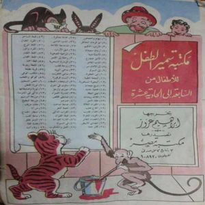 Arabic Children's Story  Samir 's Library Series