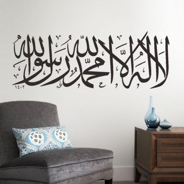 wall sticker home art quotes english calligraphy islamic muslim wall