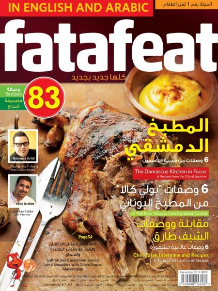Souq fatafeat magazine december 2011 issue kuwait this item is currently out of stock forumfinder Image collections